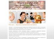 Party.Org.Ru